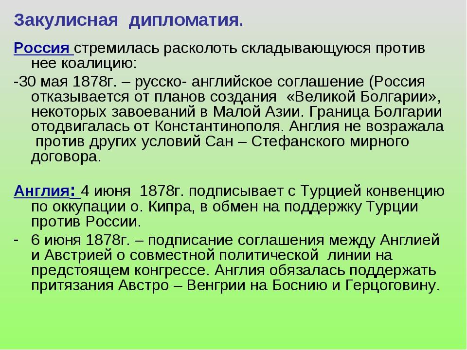 Закулисная дипломатия. Россия стремилась расколоть складывающуюся против нее...