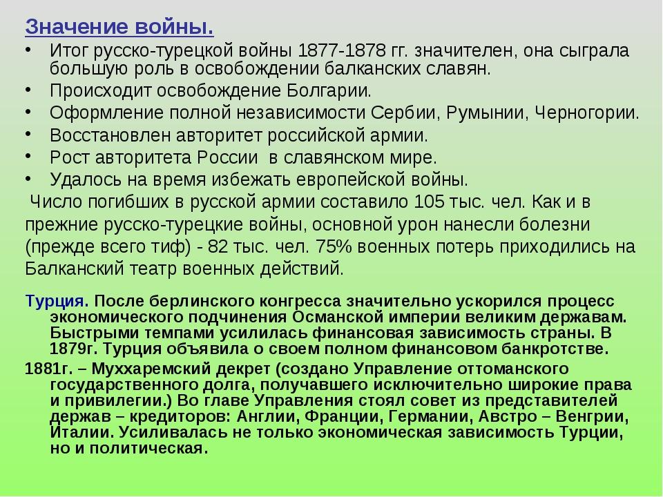 Значение войны. Итог русско-турецкой войны 1877-1878 гг. значителен, она сыгр...