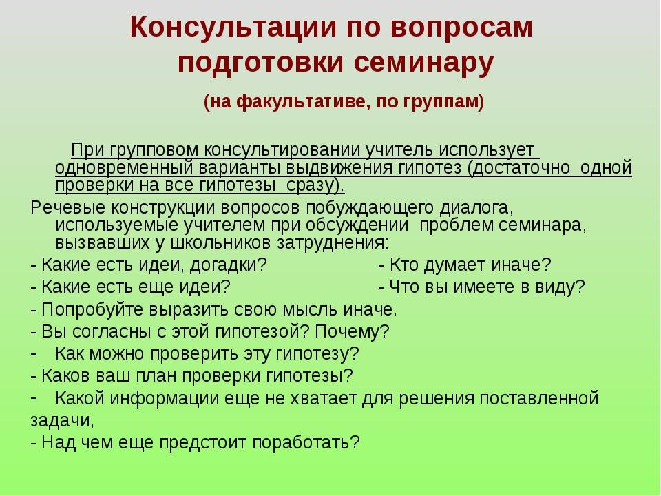 Консультации по вопросам подготовки семинару (на факультативе, по группам) Пр...