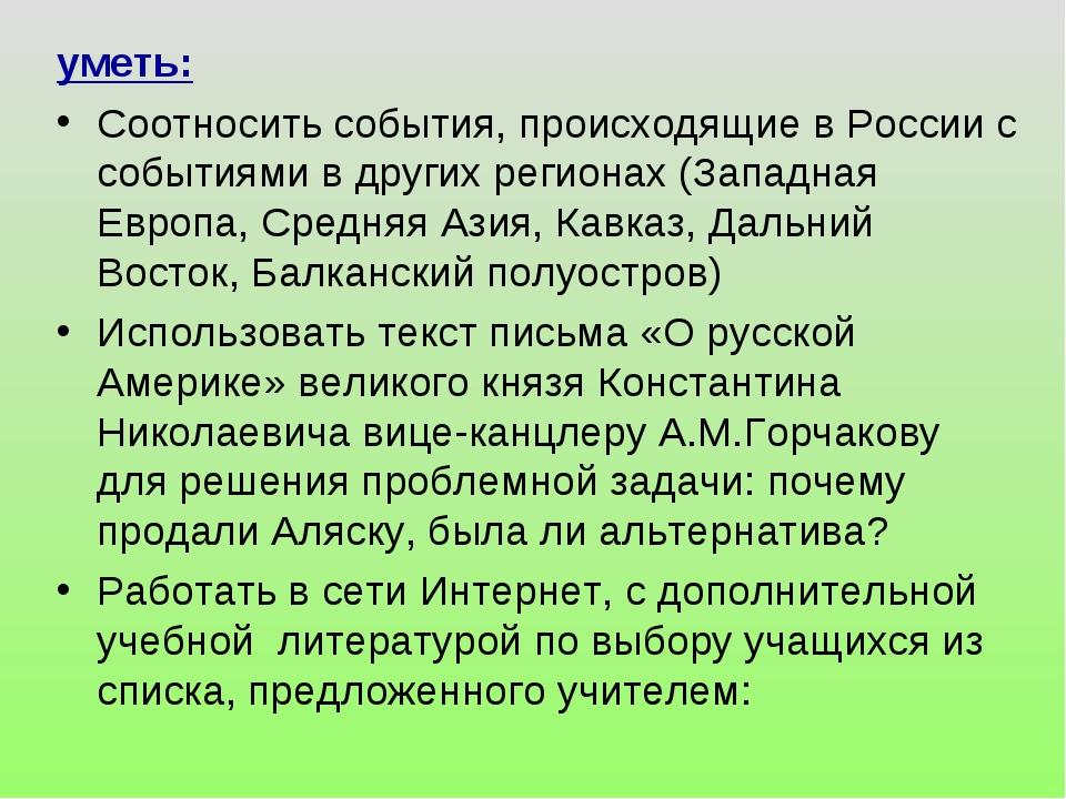 уметь: Соотносить события, происходящие в России с событиями в других региона...