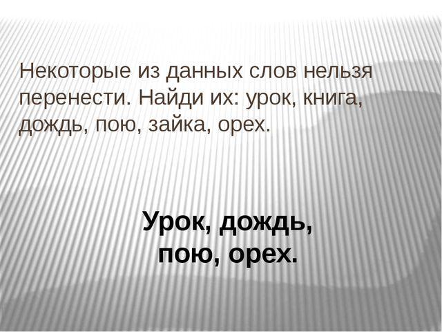 Некоторые из данных слов нельзя перенести. Найди их: урок, книга, дождь, пою,...