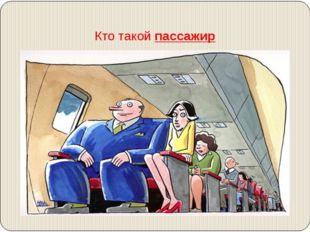 Кто такой пассажир