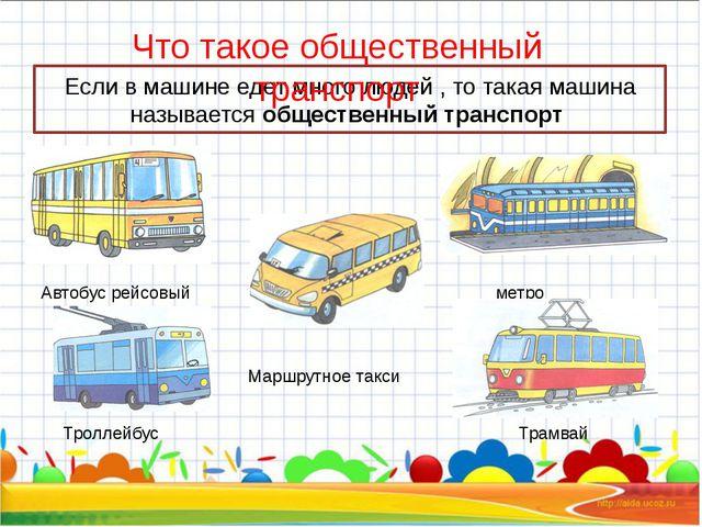 Если в машине едет много людей , то такая машина называется общественный тра...