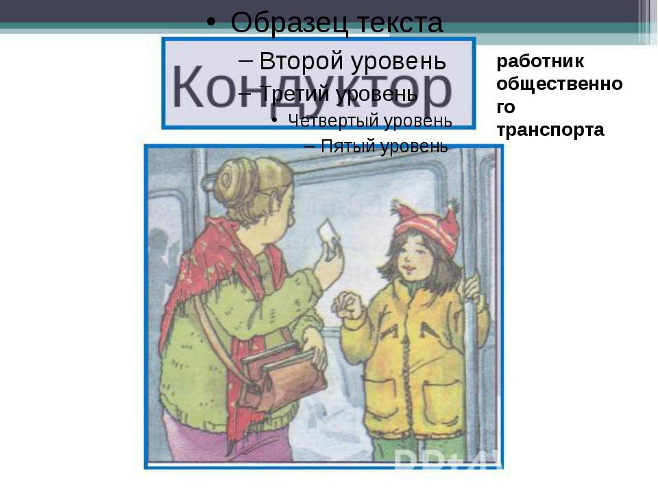 работник общественного транспорта