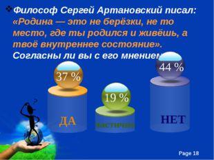 Философ Сергей Артановский писал: «Родина— это не берёзки, не то место, где