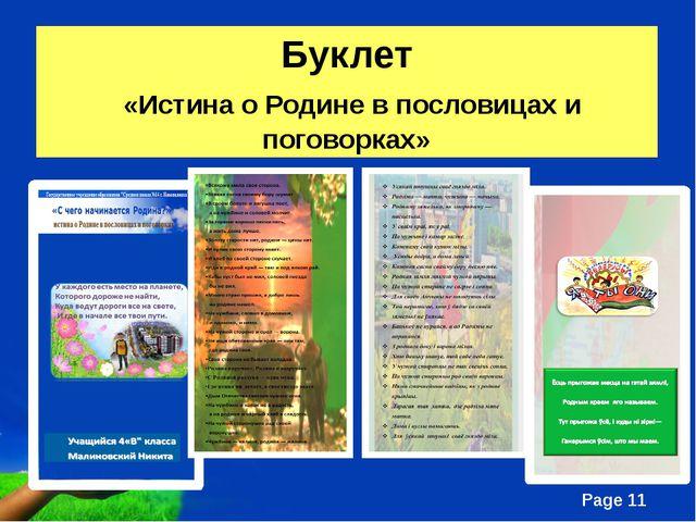 Буклет «Истина о Родине в пословицах и поговорках» Free Powerpoint Templates...