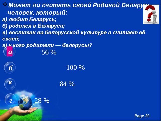 Может ли считать своей Родиной Беларусь человек, который: а) любит Беларусь;...