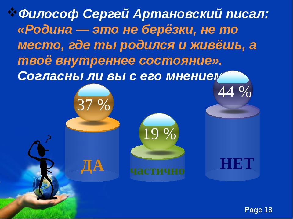 Философ Сергей Артановский писал: «Родина— это не берёзки, не то место, где...