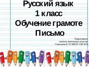 Русский язык 1 класс Обучение грамоте Письмо Подготовила учитель начальных к