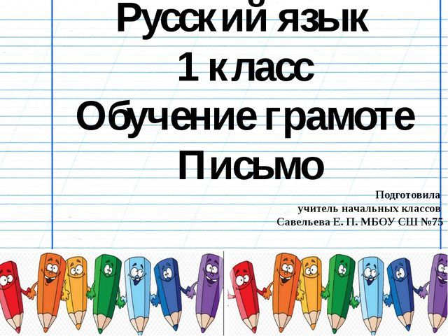 Русский язык 1 класс Обучение грамоте Письмо Подготовила учитель начальных к...