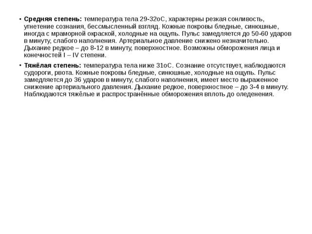 Средняя степень: температура тела 29-32oС, характерны резкая сонливость, угне...
