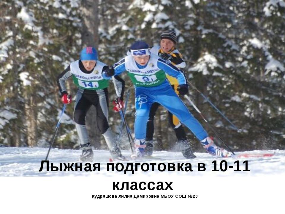 Лыжная подготовка в 10-11 классах Кудряшова лилия Дамировна МБОУ СОШ №20