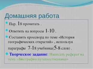 Домашняя работа Пар. 18 прочитать . Ответить на вопросы 1-10 . Составить крос