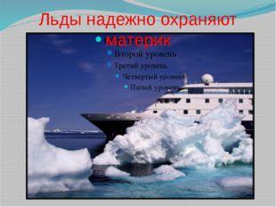 Льды надежно охраняют материк
