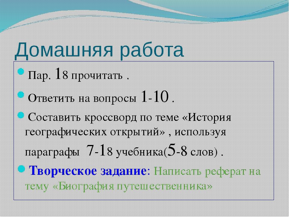 Домашняя работа Пар. 18 прочитать . Ответить на вопросы 1-10 . Составить крос...