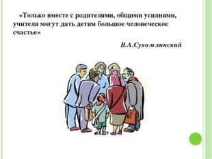 «Только вместе с родителями, общими усилиями, учителя могут дать детям больш