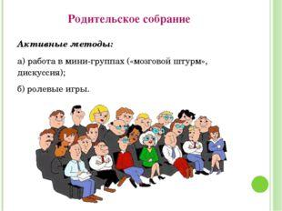 Родительское собрание Активные методы: а) работа в мини-группах («мозговой шт