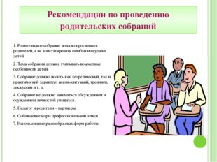 Рекомендации по проведению родительских собраний 1.Родительское собрание дол