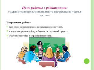 Цель работы с родителями: создание единого воспитательного пространства «семь