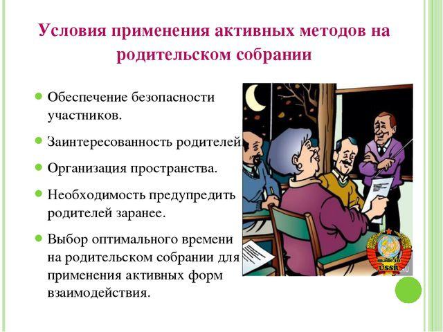 Условия применения активных методов на родительском собрании Обеспечение безо...