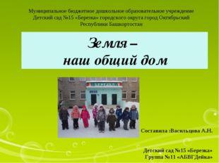 Муниципальное бюджетное дошкольное образовательное учреждение Детский сад №15