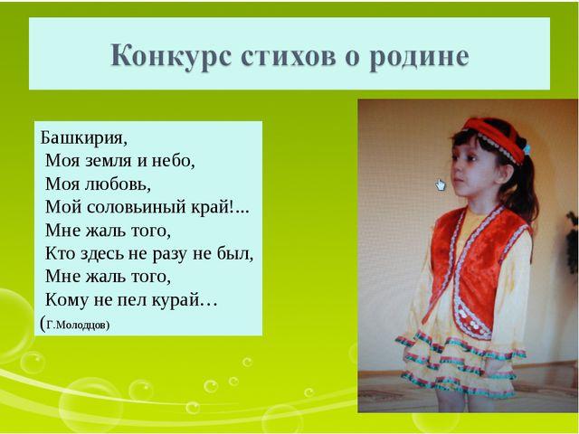 Башкирия, Моя земля и небо, Моя любовь, Мой соловьиный край!... Мне жаль того...