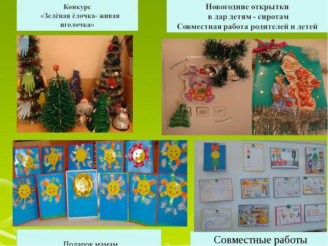 Подарок мамам Совместные работы родителей и детей по ПДД