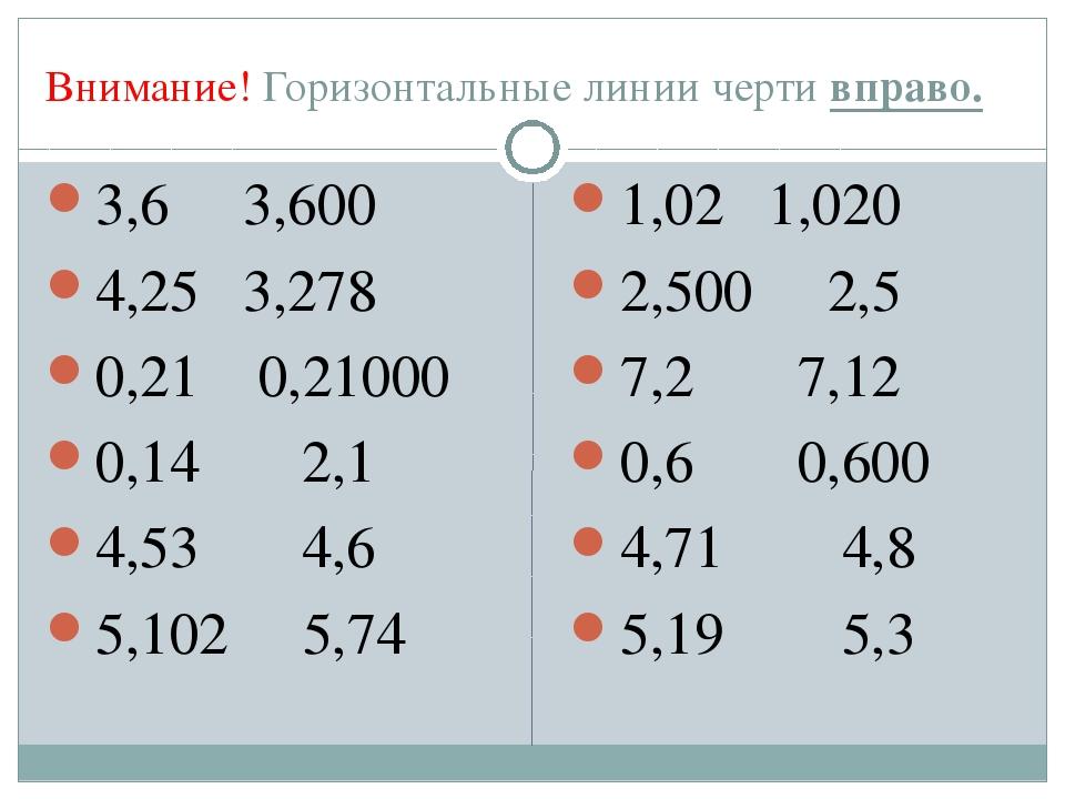 Внимание! Горизонтальные линии черти вправо. 3,6 3,600 4,25 3,278 0,21 0,2100...