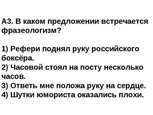 A3. В каком предложении встречается фразеологизм? 1) Рефери поднял руку росси...