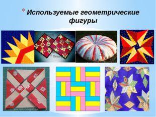 Используемые геометрические фигуры