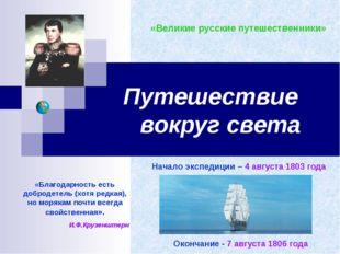 Путешествие вокруг света «Великие русские путешественники» Начало экспедиции