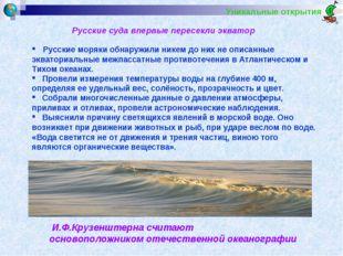 И.Ф.Крузенштерна считают основоположником отечественной океанографии Уникальн