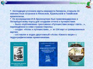 Вклад в науку Экспедиция уточнила карты маршрута Лаперуза, открыла 16 неизве