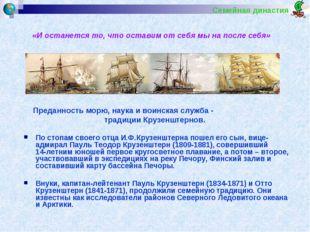 Преданность морю, наука и воинская служба - традиции Крузенштернов. По стопам