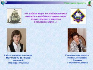 Руководитель проекта учитель географии Олькина Галина Николаевна Работа учени