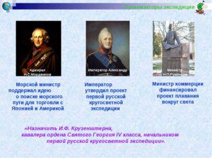 Организаторы экспедиции «Назначить И.Ф. Крузенштерна, кавалера ордена Святог