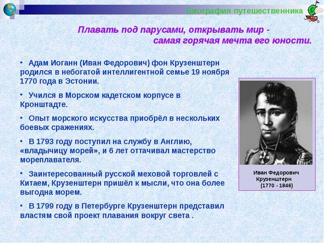 Биография путешественника Адам Иоганн (Иван Федорович) фон Крузенштерн родил...
