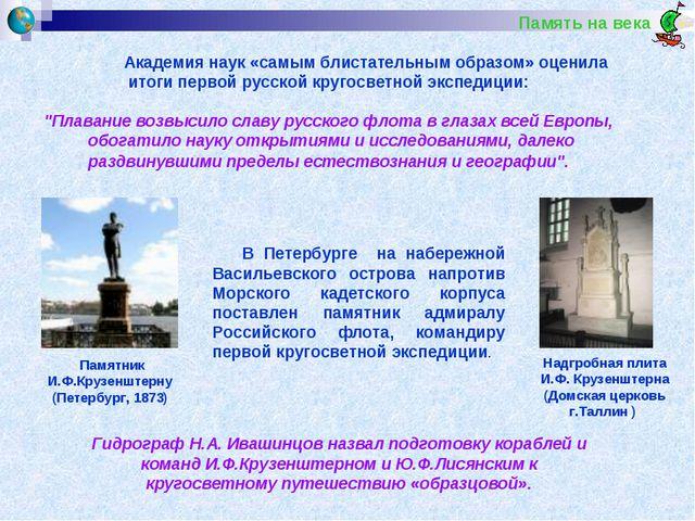 Память на века В Петербурге на набережной Васильевского острова напротив Мор...