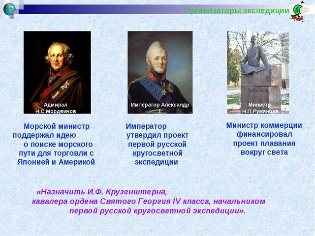 Организаторы экспедиции «Назначить И.Ф. Крузенштерна, кавалера ордена Святог...