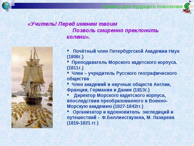 Пример для будущего поколения Почётный член Петербургской Академии Наук (180...