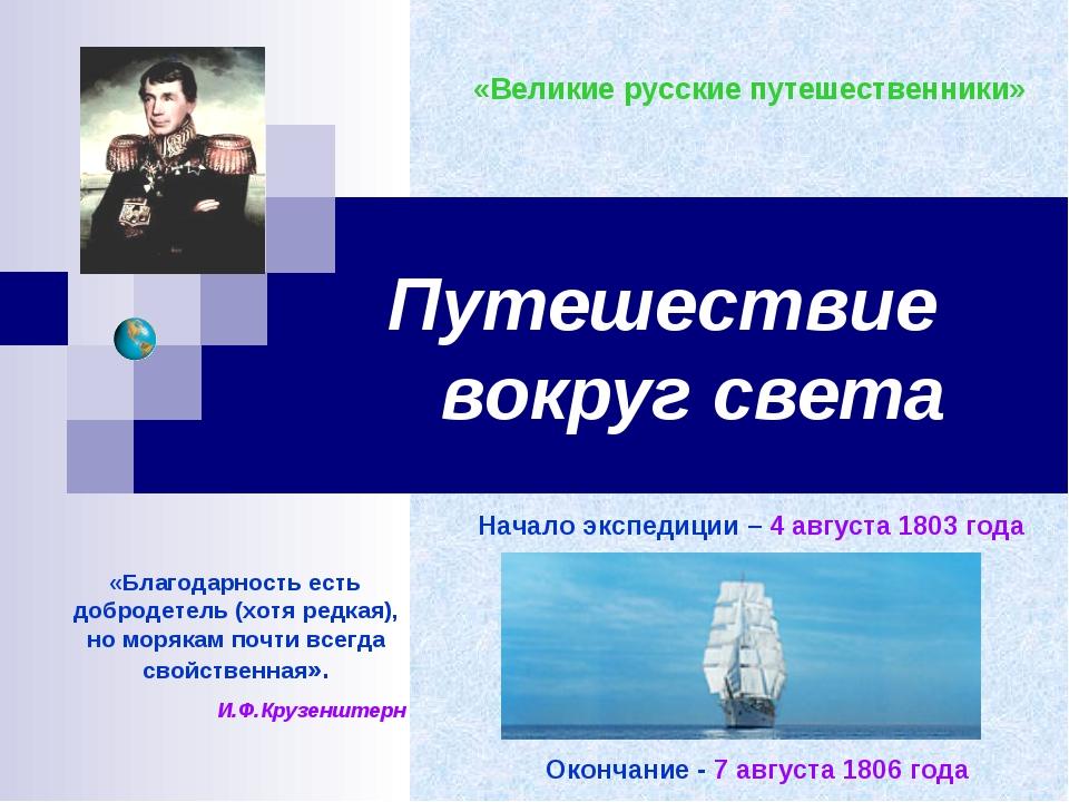 Путешествие вокруг света «Великие русские путешественники» Начало экспедиции...