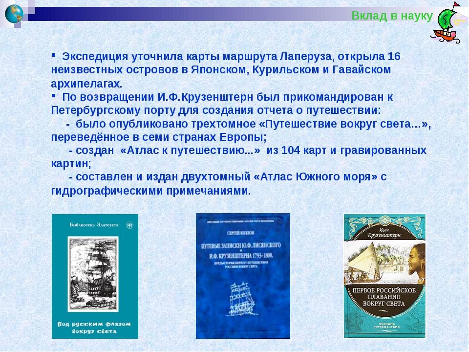 Вклад в науку Экспедиция уточнила карты маршрута Лаперуза, открыла 16 неизве...