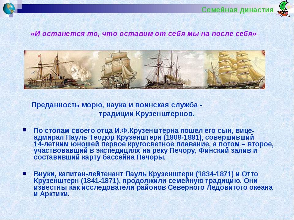 Преданность морю, наука и воинская служба - традиции Крузенштернов. По стопам...