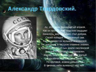 Александр Твардовский.  Ах, этот день двенадцатый апреля, Как он пронесся п