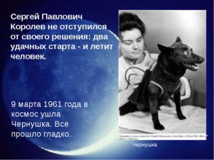 9 марта 1961 года в космос ушла Чернушка. Все прошло гладко.  9 марта 1961 г
