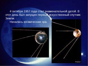4 октября 1957 года стал знаменательной датой. В этот день был запущен первый