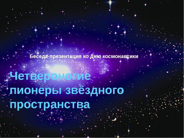 Четвероногие пионеры звёздного пространства Беседа-презентация ко Дню космон...