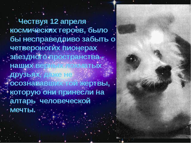 Чествуя 12 апреля космических героев, было бы несправедливо забыть о четверон...