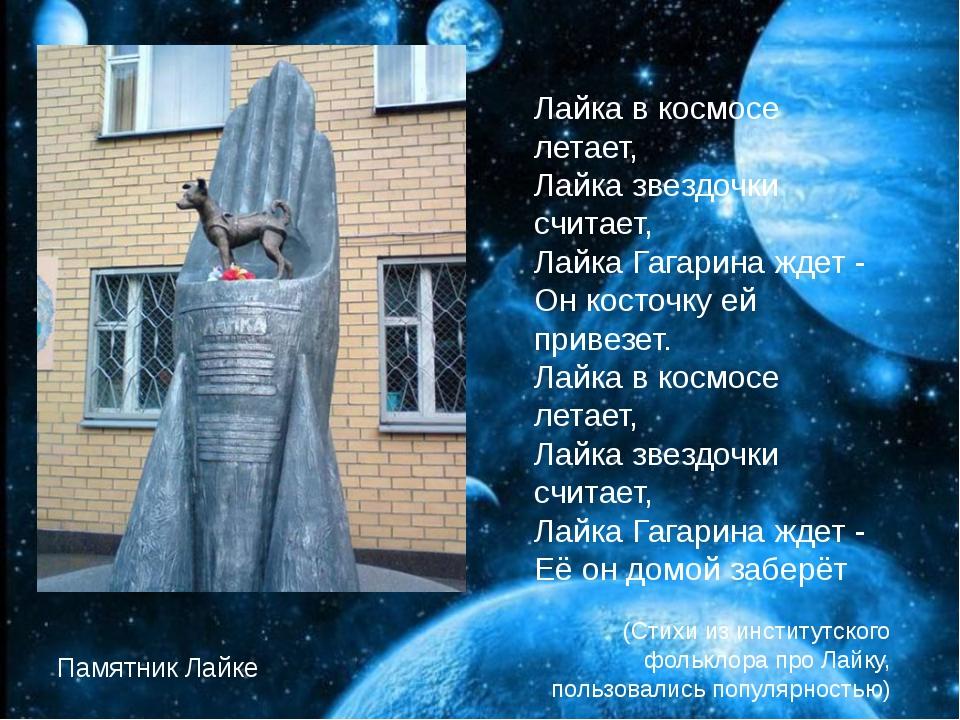 Памятник Лайке Памятник Лайке