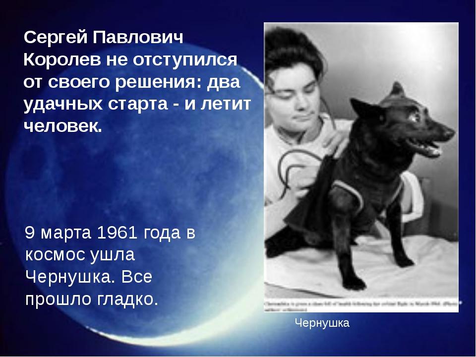 9 марта 1961 года в космос ушла Чернушка. Все прошло гладко.  9 марта 1961 г...